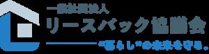 一般社団法人リースバック協議会ロゴ